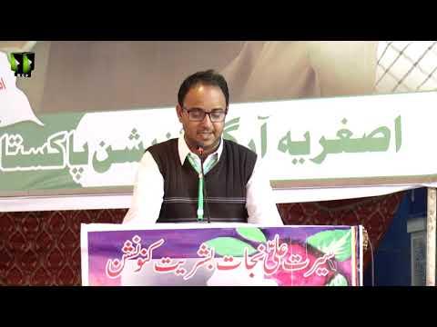 [Manqabat] Janab Aqeel Mutahari   Seerat Ali (as) Nijaat e Bashariyat Convention 2019 - Urdu