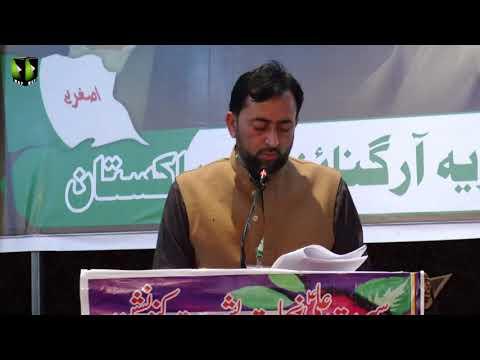 Markazi Report Asgharia Organization Pakistan   Seerat Ali (as) Nijaat e Bashariyat Convention 2019 - Sindhi