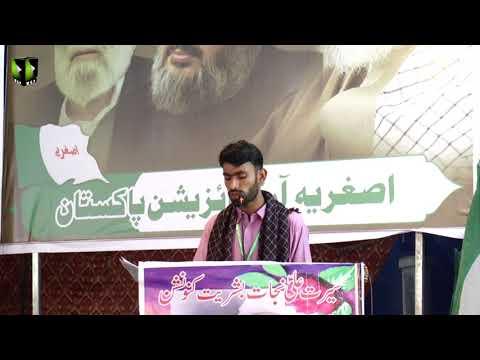 Divisional Reports Asgharia Organization Pakistan   Seerat Ali (as) Nijaat e Bashariyat Convention - Sindhi