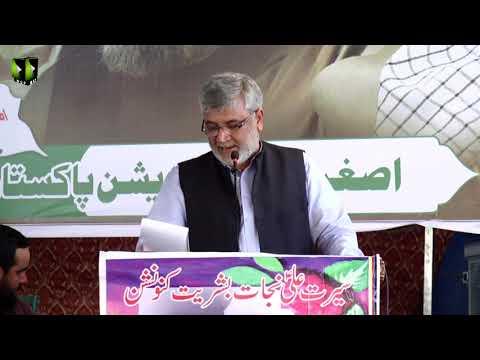 Karrardaad   Youm-e-Ali (as)    Seerat Ali (as) Nijaat e Bashariyat Convention 2019 - Sindhi