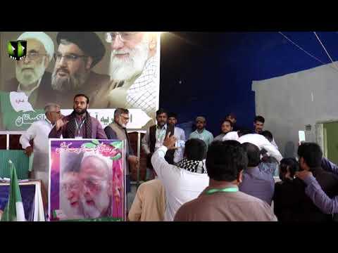 Taqseem Inamaat   Youm-e-Ali (as)    Seerat Ali (as) Nijaat e Bashariyat Convention 2019 - Sindhi