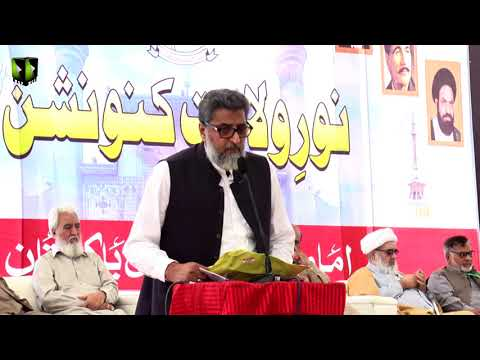 [Speech] Janab Zameer ul Hasan | Noor-e-Wilayat Convention 2019 | Imamia Organization Pakistan - Urdu