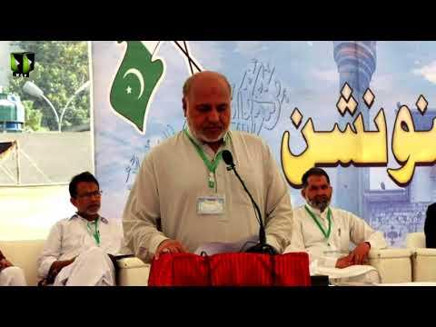[Speech] Choudhary Asad   Noor-e-Wilayat Convention 2019   Imamia Organization Pakistan - Urdu