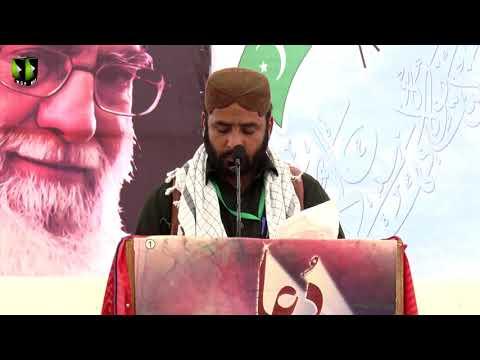 [Tilawat] Moulana Hasan Raza | Noor-e-Wilayat Convention 2019 | Imamia Organization Pakistan - Urdu