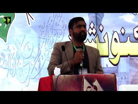 [Tilawat] Hafiz Aadil   Noor-e-Wilayat Convention 2019   Imamia Organization Pakistan - Arabic
