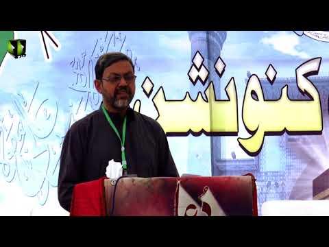 [Hadees] Janab Nadeem Aftaab | Noor-e-Wilayat Convention 2019 | Imamia Organization Pakistan - Urdu