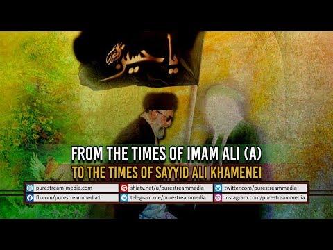 From the Times of Imam Ali (A) to the Times of Sayyid Ali Khamenei | Hashim al-Haidari | Arabic Sub English