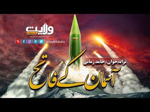 آسمان کے فاتح   فارسی ترانہ   اردو سبٹائٹل   Farsi Sub Urdu