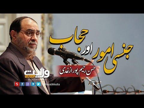 جنسی امور اور حجاب   ڈاکٹر حسن رحیم پور اَزغَدی   Farsi Sub Urdu