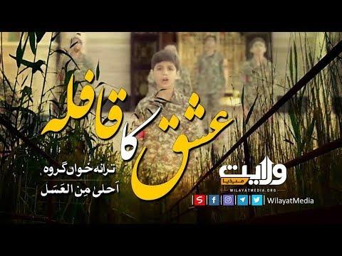 عشق کا قافلہ   فارسی ترانہ   اردو سبٹائٹل   Farsi Sub Urdu
