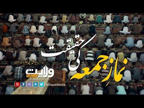 نمازِ جمعہ کی حقیقت   ولی امرِ مسلمین جہان   Farsi Sub Urdu