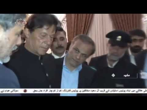 [21Apr2019] پاکستان کے وزیر اعظم عمران خان ایران کے دو روزہ -urdu