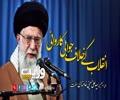 انقلاب کے خلاف جوابی کارروائی    امام خامنہ ای   Farsi Sub Urdu
