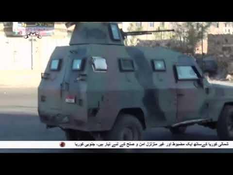 [28Apr2019] سعودی جارحیت اور یمن کے جوابی حملے -urdu