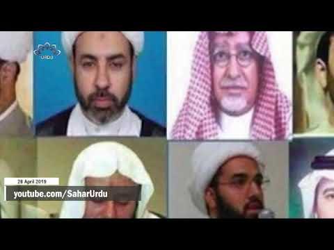 [28Apr2019] سعودی عرب میں بے گناہوں کے عدالتی قتل عام پر احتجاج -urdu