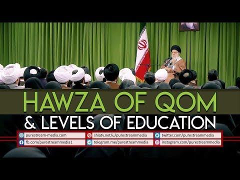 Hawza of Qom & Levels of Education | Ayatollah Sayyid Ali Khamenei | Farsi Sub English