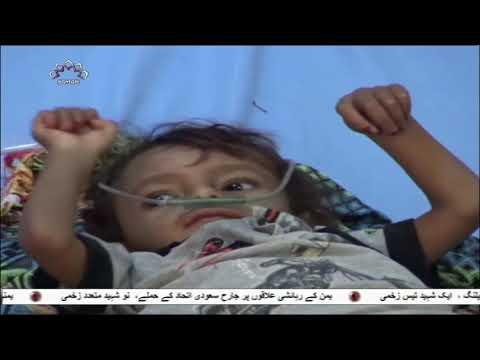 [11May2019] سعودی جارحیت اور یمن کے جوابی حملے - urdu