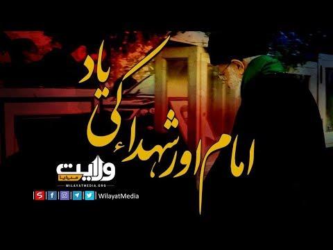 امام اور شہداء کی یاد   Farsi Sub Urdu