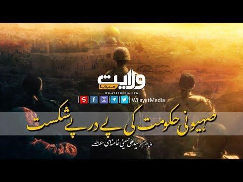 صہیونی حکومت کی پے درپے شکست   Farsi Sub Urdu