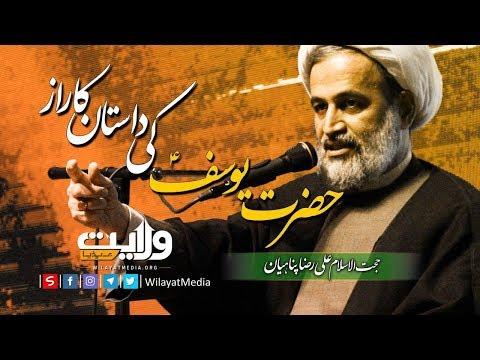 حضرت یوسفؑ کی داستان کا راز   Farsi Sub Urdu