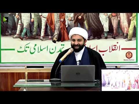 [Lecture 1] Topic: انقلاب اسلامی انبیاء کی تحریک کا تسلسل | Shaykh Ali Chawla - Urdu