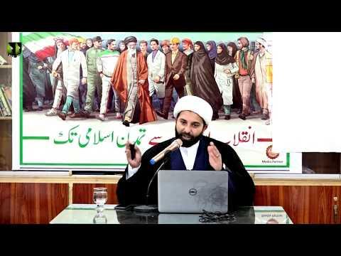 [Lecture 2] Topic: انقلاب اسلامی کے بنیادی اصول و اہداف | Shaykh Ali Chawla - Urdu
