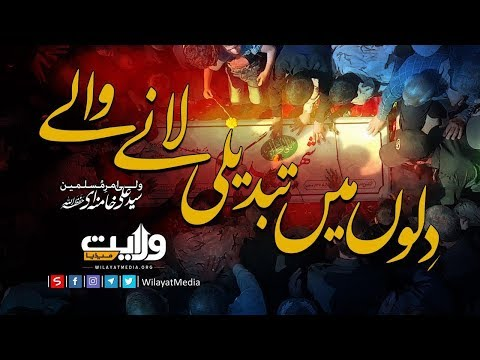 دلوں میں تبدیلی لانے والے   Farsi Sub Urdu