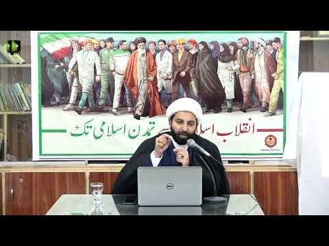 [Lecture 3] Topic: انقلاب اسلامی کی کامیابیاں اور درپیش مشکلات | Shaykh Ali | Urdu