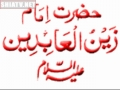 Duaa 35 الصحيفہ السجاديہ Satisfaction with the Decree of Allah - ARABIC