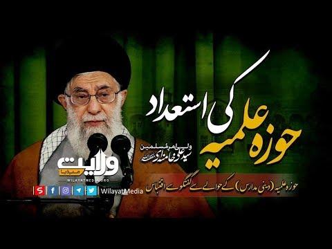 حوزہ علمیہ کی  استعداد   ولی امرِ مسلمین جہان   Farsi Sub Urdu