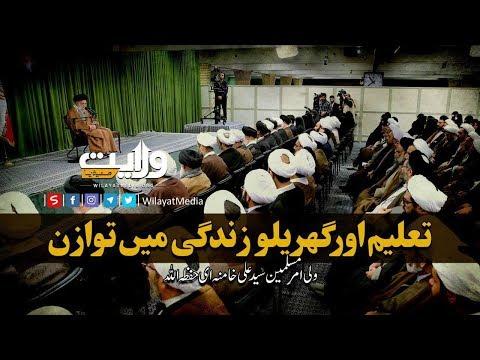 تعلیم اور گھریلو زندگی میں توازن   ولی امرِ مسلمین جہان   Farsi Sub Urdu