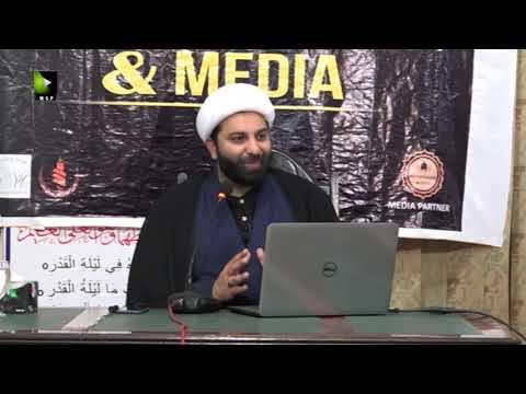 [2] Spiritual Threats of Social Media سوشل میڈیا کے روحانی خطرات | Shaykh Ali - Urdu