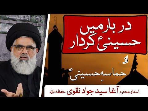 [ clip06] Topic: Hamasa e Hussaini| Darbar me Hussaini Kirdar |  Ustad Syed Jawad Naqvi 2019 Urdu