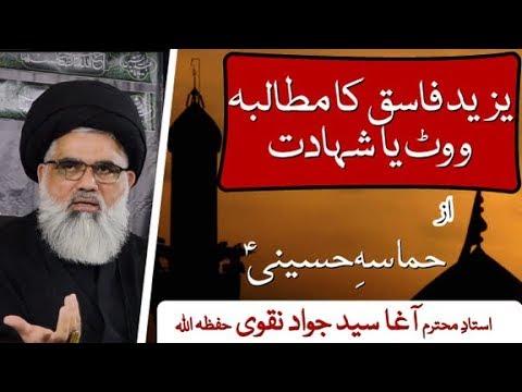 [Clip 07] Topic:Hamasa-e-Husseini| Fasiq ka mutalba Vote ya Shadat |Ustad Syed Jawad Naqvi 2019 Urdu
