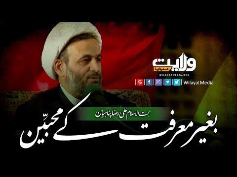 بغیر معرفت کے محبِّین | حجۃ الاسلام علی رضا...