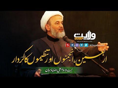 اربعین ،انجمنوں اور تنظیموں کا کردار   Farsi Sub Urdu