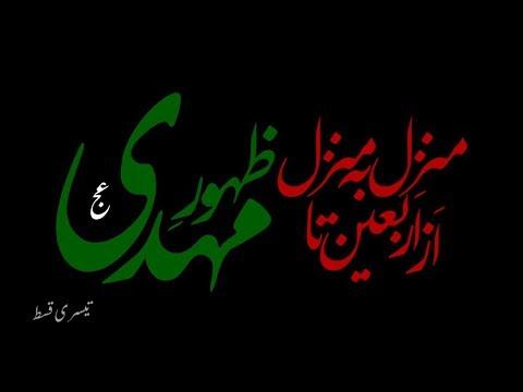 [03] Manzil ba Manzil az Arbaeen ta Zahor e Imam Mehdi - Urdu