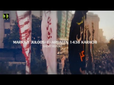 [SHORT REPORT] Markazi Juloos e Arbaeen | 1438/2016 | Karachi - All Languages