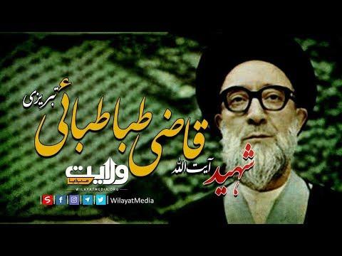 شہید آیت اللہ قاضی طباطبائی تبریزی   Farsi Sub Urdu