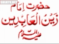 Duaa 38 الصحيفہ السجاديہ Supplication in Asking for Pardon - URDU
