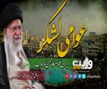 عوامی لشکر | ایرانی عوام کا دشمن کو جواب | Farsi Sub Urdu