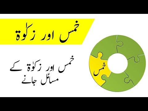 AHKAM   Khums and Zakat   خمس و زکوٰۃ - Urdu