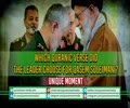 Which Quranic Verse Did the Leader Choose for Qasem Soleimani? | Unique Moment | Farsi...