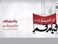 [08 Jan 2020]  بیانات رهبر انقلاب در دیدار مردم قم -...