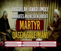Ayatollah Jawadi Amoli narrates an incident about Martyr Qasem Soleimani | Farsi Sub English