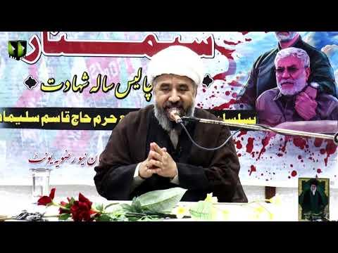 [02] Seminar: 40 Sala Shahadat | Chelum Shaheed Qasim Soleimani | H.I Muhammad Amin...