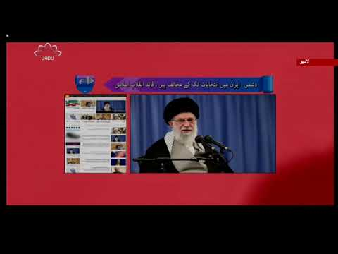 [23 Feb 2020] دشمن ایران میں انتخابات تک کے مخالف ہیں...