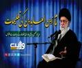 امام زین العابدینؑ کی تعلیمات | رہبرِ معظم سید...