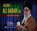 Hazrat Ali Akbar (A) | Imam Sayyid Ali Khamenei | Farsi Sub English