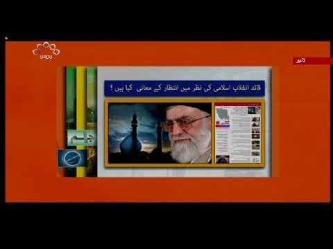 [09 Apr 2020] قائد انقلاب اسلمی کی نظر میں انتظار کے معانی کیا ہیں - Urdu